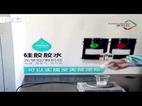 Usage of Silicone Bra  Adhesive KL 6638ABC