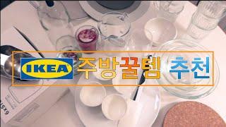 이케아 가성비 좋은 주방용품 추천 | IKEA Kitc…