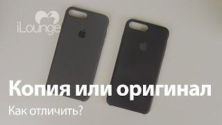 Как отличить оригинальный силиконовый чехол Apple iPhone Silicone Case от копии?