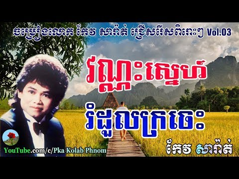 Keo sarath song | Keo sarath non stop | Keo sarath collection | Khmer old song Vol.03
