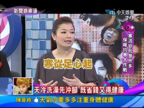 2013.12.11新聞娛樂通part1 寒流猝死意外多 保暖抗寒大作戰