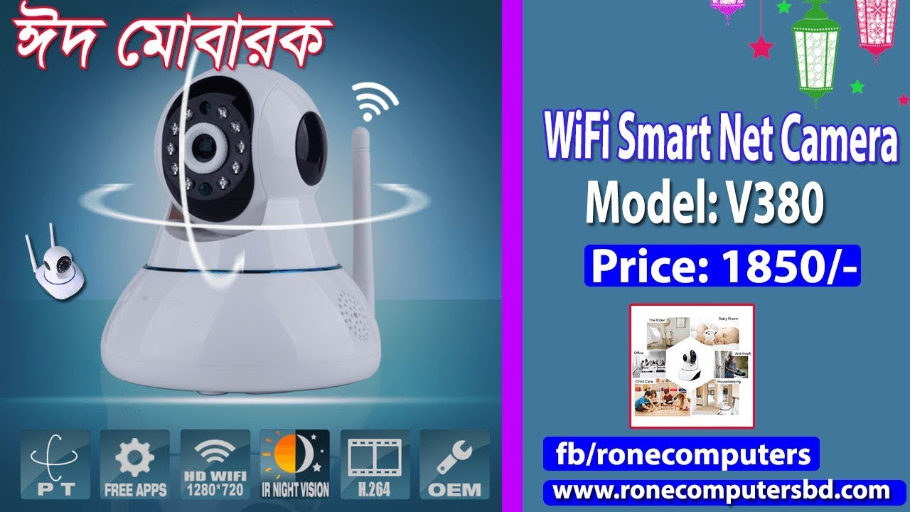 IP Camera Price In Bangladesh ।। Full Set Up Procedure ।। 1850 Taka ।।  Mehedi360