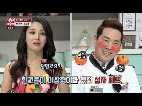 한고은 결혼 소식에 '성자 셰프' 샘킴, 난동(?) 부린 사연? 냉장고를 부탁해 76회