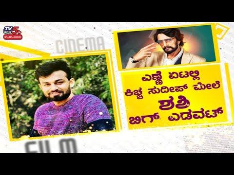 Bigg Boss Shashi Lands in a Controversy | Kiccha Sudeep | Colors Kannada | TV5 Sandalwood