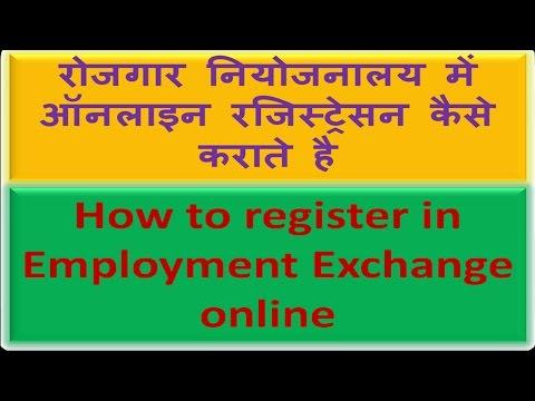 How to register in employment exchane online   रोजगार नियोजनालय में अपना नाम ऑनलाइन कैसे रजिस्टर  कर