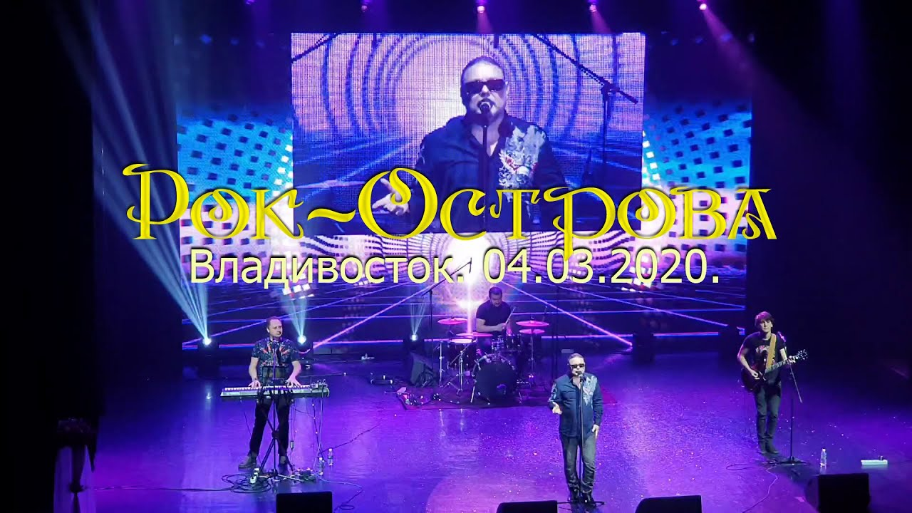 Рок-Острова — Владивосток. 04.03.2020.