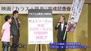 俳優の阿部寛さんが16日、東京都内で行われた主演映画「カラスの親指」...
