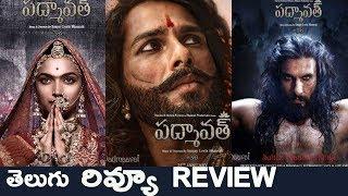 Padmaavat Telugu movie review ll Deepika Padukone ll Ranveer Singh ll Shahid Kapoor    #Padmaavat