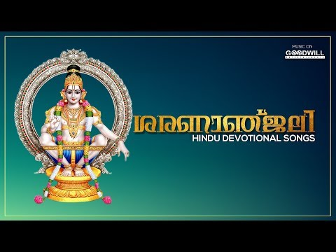 saranaanjali hindu devotional songs audio jukebox devotional hits