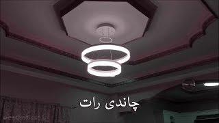 Chandni Raat - Ali Sethi - Aesthetics اردو