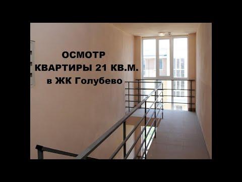 Осмотр квартиры 21 кв.м. Маленькая квартира в области (ЖК Новое Голубево).