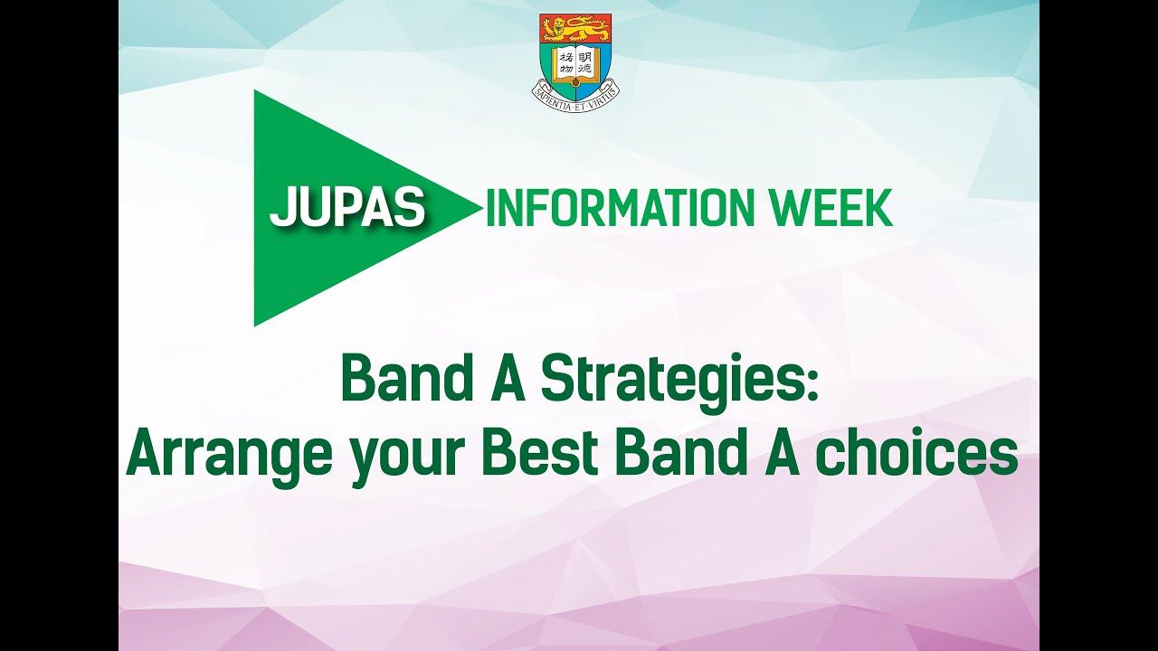 港大 2019 大學聯招(JUPAS)Band A 排位策略(有字幕提供) - YouTube