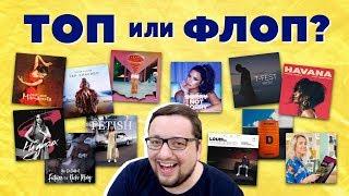(ТОП или ФЛОП) Лазарев, Camila Cabello, Kesha, Selena Gomez, MONATIK, T-Fest