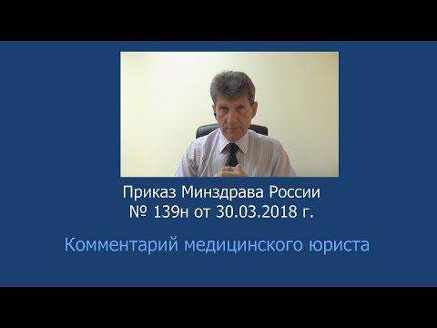 Приказ Минздрава России от 30 марта 2018 года № 139н