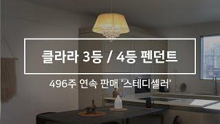 [스테디셀러 방등] 클…