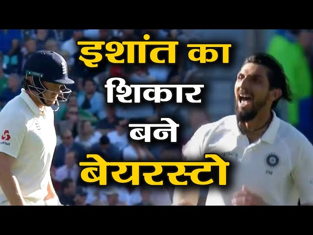 India vs England 5th Test: Ishant Sharma removes Jonny Bairstow for DUCK | ???????? ?????