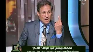 مصطفي يونس يكشف عالهواء : هناك إعلاميين إستفادوا مادياً من وجود محمود طاهر في رئاسة الأهلي