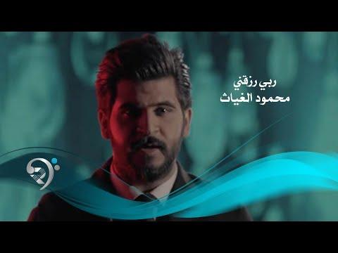 محمود الغياث - ربي رزقني (فيديو كليب حصري) | 2019 | Mahmod AlGayath - Rabe Razakne