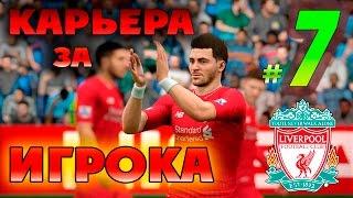 FIFA 16 Карьера за игрока #7 Супер Игра с Манчестер Сити!!!