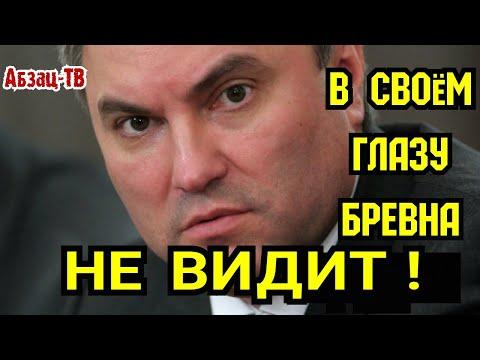 Как Володин опять Путина защищал и блогеров в наймиты и пособники ЦPУ и Госдeпa записывал.