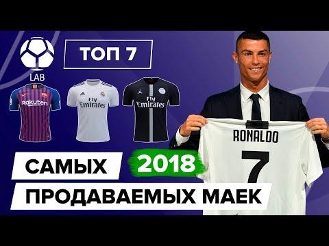 ТОП 7 Самых продаваемых футбольных форм 2018