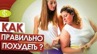 Почему не получается похудеть 1 ОШИБКА которую совершают ВСЕ