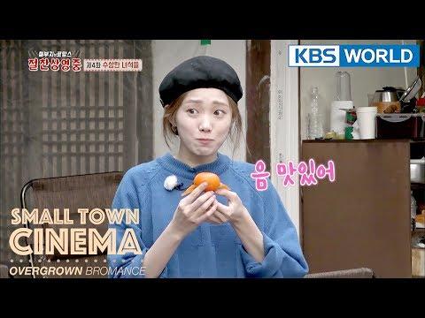 Small Town Cinema : Overgrown Bromance | 절찬 상영중 : 철부지 브로망스 EP 4 [SUB : KOR/ENG, 2018.02.27]
