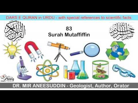 83 Surah Mutaffiffin - Dr Mir Aneesuddin - Dars e Quran