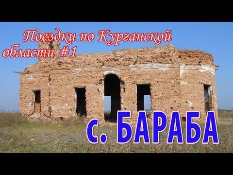 Курганская область #1. с. Бараба.