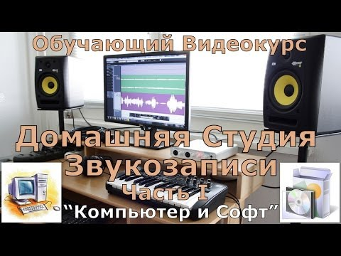 скачать бесплатно программу на компьютер студия звукозаписи - фото 5