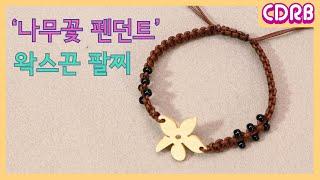 [DIY] 나무꽃 펜던트 왁스끈 팔찌 만들기