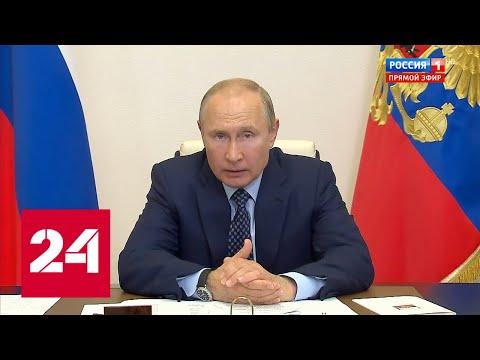 Путин призвал быть готовыми ко второй волне Covid-19. 60 минут от 22.05.20