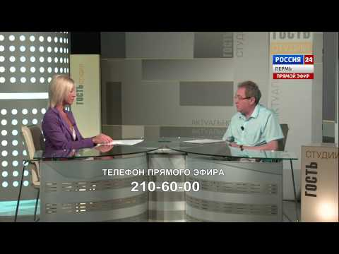 Прямой эфир. Уполномоченный по правам человека в Пермском крае Павел Миков