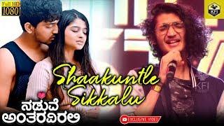Sanjith Hegde Sings Shaakuntle Sikkalu Song | Naduve Antaravirali Songs | Chittara Star Awards 2019