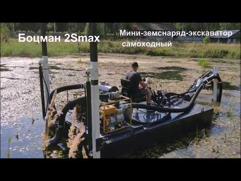 """Самый мощный мини-земснаряд-экскаватор """"Боцман 2Smax"""""""
