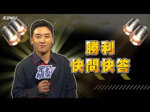 【萌點十足】BIGBANG勝利來了!專訪全程中文應答棒棒der~