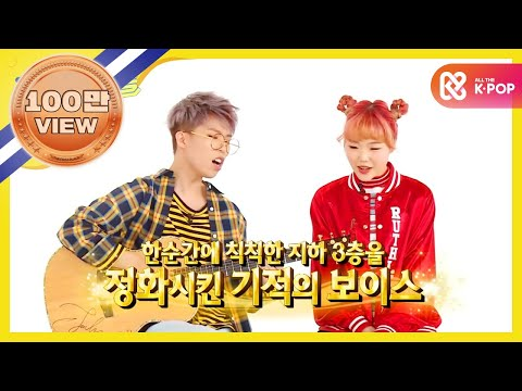 (Weeklyidol EP.253) AKMU Sing Live 'RE-BYE'
