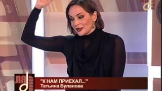 'К нам приехал'  Татьяна Буланова