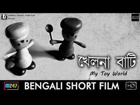 KHELNA BATI - My Toy World   Award Winning Bengali Short film   Diganta Dey