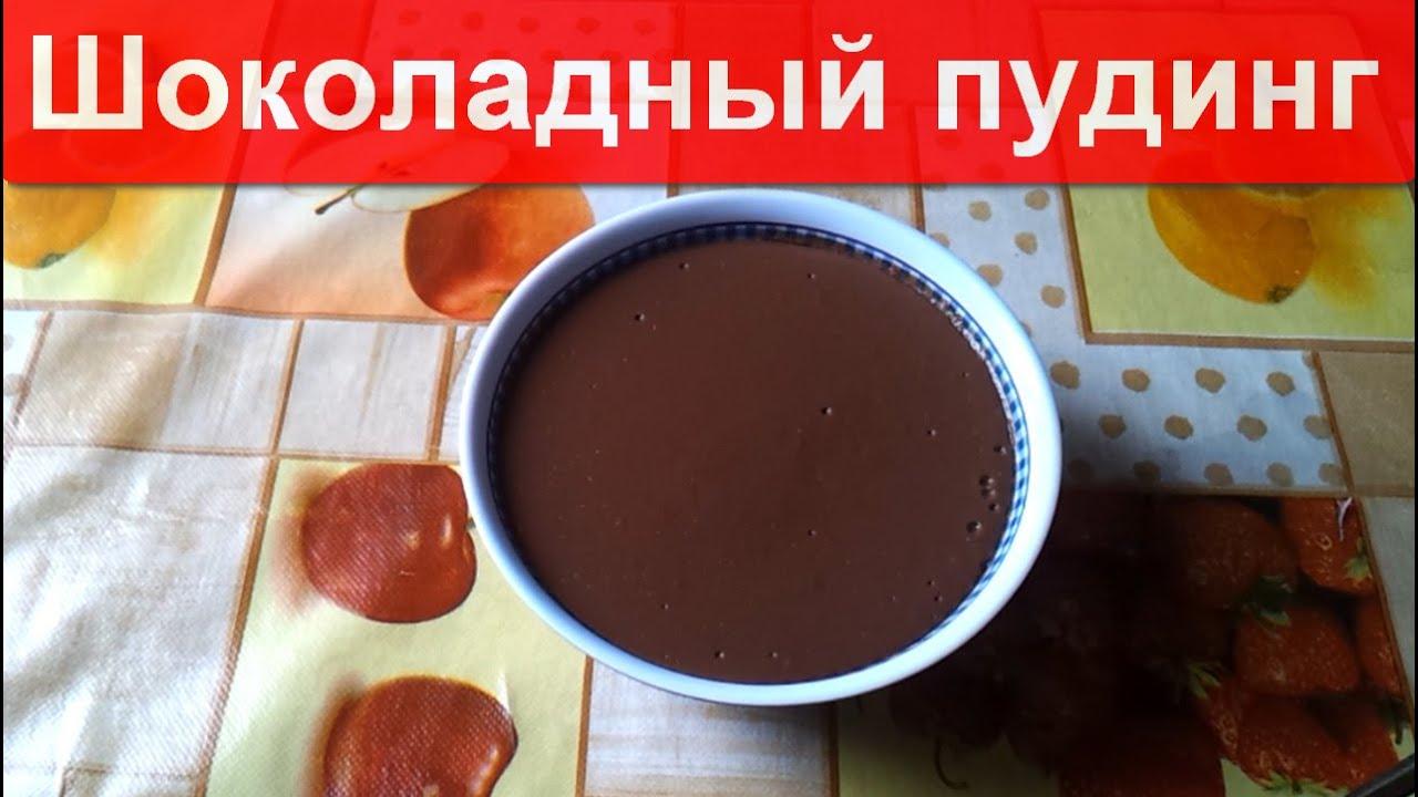шелковый шоколадный пудинг рецепт