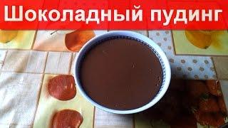 Шоколадный пудинг(В этом выпуске мы будем готовить шоколадный пудинг. Пудинг - это английский десерт, который стал очень попул..., 2015-10-10T05:55:12.000Z)