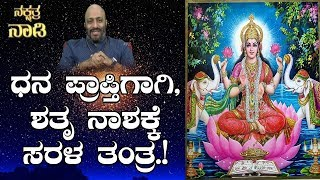 Tantra For Money | Tantra to Destroy Enemies | Nakshatra Nadi by Dr. Dinesh | 24-08-2018