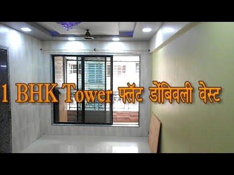 1-bhk-सुंदर,-!-आणि-आकर्षित-टॉवर-फ्लॅट-डोंबिवली-वेस्ट-आधुनिक-सुविधा