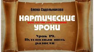 Кармические уроки  Урок 19   Путеводная нить радости