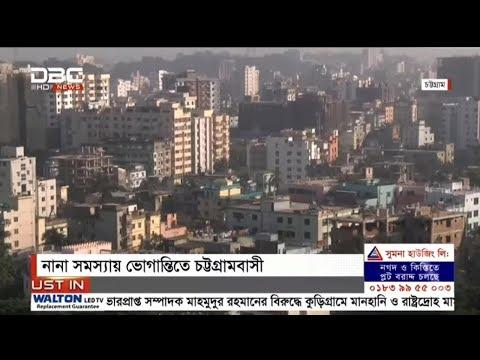 Problems In Chittagong (দেখুন চট্টগ্রাম এর বেহাল দশা !)