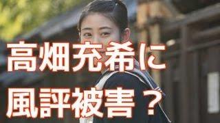 【ニューストピックス】高畑充希も被害?高畑裕太逮捕で「とと姉ちゃん...