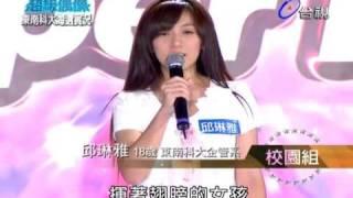 【超級偶像】邱琳雅 : 揮著翅膀的女孩  (20120204 東南科大海選)