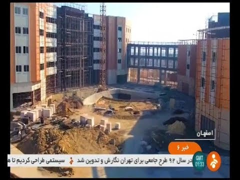 Iran made HealthCare city, Isfahan city, phase one & three شهر سلامت اصفهان ايران