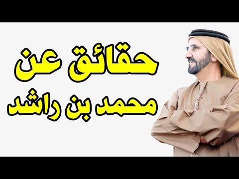 حقائق وأسرار صادمة عن محمد بن راشد وعدد زوجاته وأبنائه وطليقته اللبنانية