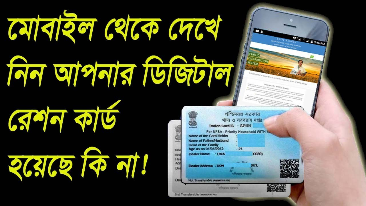 How To Check Digital Ration Card In West Bengal Form Mobile How To Check Bpl List In West Bengal Youtube